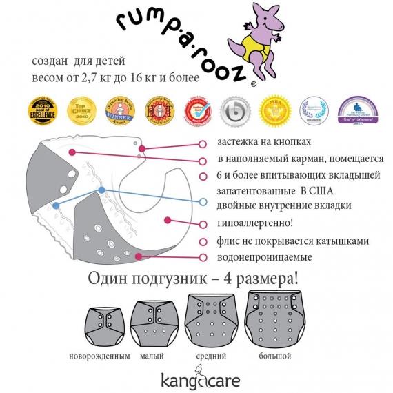 Многоразовый подгузник Rumparooz Onesize Kanga Care Dexter