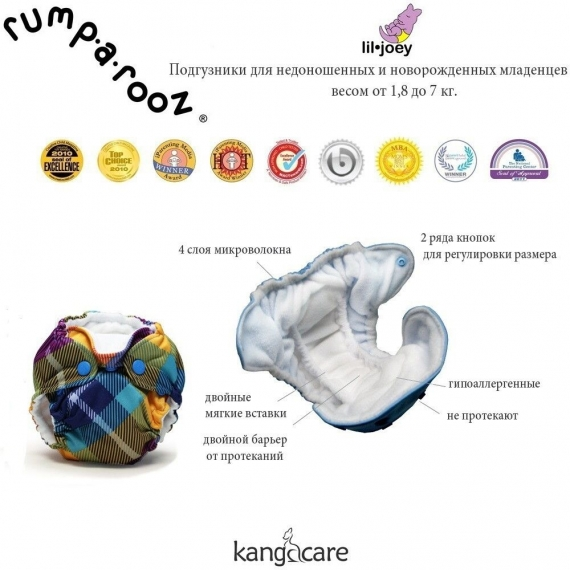 Многоразовые подгузники для новорожденных Lil Joey Kanga Care 2 шт. Eco Owl