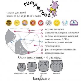 Многоразовый подгузник Rumparooz Onesize Kanga Care Gumball