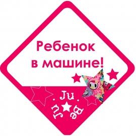Предупреждающий знак «Ребенок в машине»